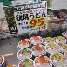 鍋焼きうどん 95円(税抜)