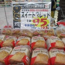 スイートブレッド 95円(税抜)