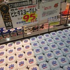 ビヒタスヨーグルト 95円(税抜)