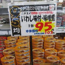 いわし缶詰 95円(税抜)