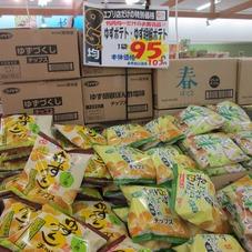ゆずポテト 95円(税抜)