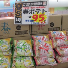 春ポテト 95円(税抜)