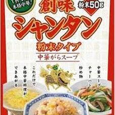 創味シャンタン粉末タイプ 99円(税抜)