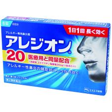 アレジオン20 1,490円