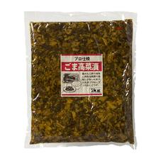 ごま高菜漬 298円(税抜)