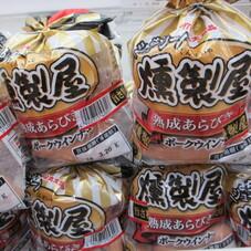 燻製屋ウインナー 259円(税抜)