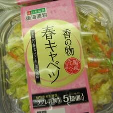 春キャベツ 179円(税抜)