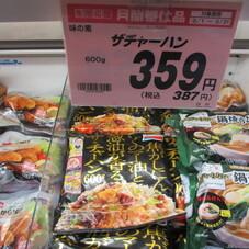 ザ・チャーハン 359円(税抜)