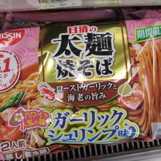 太麺焼そばガーリックシュリンプ 159円(税抜)