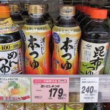 濃いだし本つゆ 179円(税抜)