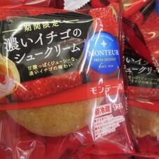 濃い苺のシュークリーム 89円(税抜)