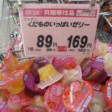 くだものいっぱいゼリーよりどり 169円(税抜)