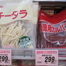 徳用チータラ・徳用カルパス 299円(税抜)