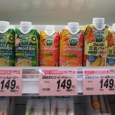 野菜生活100Smoothie各種 149円(税抜)