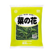 IQF菜の花 138円(税抜)