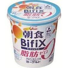 朝食BifiXヨーグルト 脂肪ゼロ 98円(税抜)