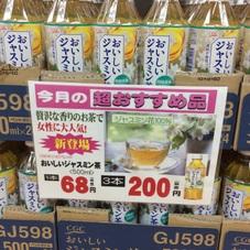 ジャスミン茶 68円(税抜)