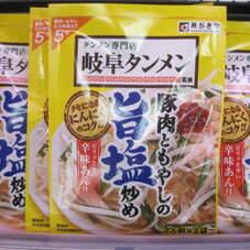 岐阜タンメン監修 豚肉ともやしの旨塩炒めの素 178円(税抜)