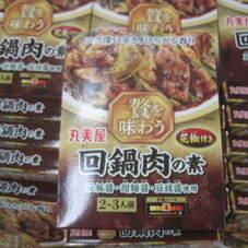 贅を味わう回鍋肉 228円(税抜)