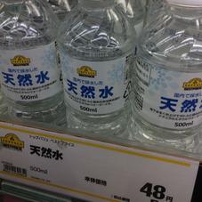 天然水 48円(税抜)