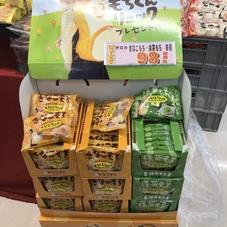 チロル きなこもち、抹茶もち各種 98円(税抜)