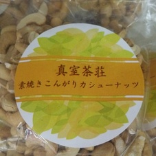寝室茶荘 素焼きカシューナッツ 200g 498円