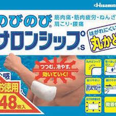 のびのびサロンシップS 908円(税抜)