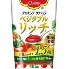 ベジタブルリッチケチャップ 178円(税抜)