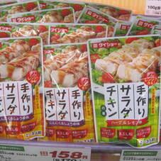 サラダチキンの素(にんにくしょうゆ・ハーブレモン) 158円(税抜)