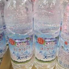 奥大山のブルーベリーヨーグリーナ&天然水 85円(税抜)