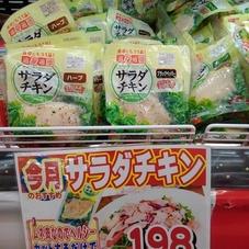 サラダチキン 198円(税抜)