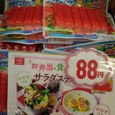 サラダスティック 88円(税抜)