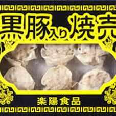 黒豚焼売 128円(税抜)