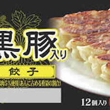 黒豚餃子 128円(税抜)