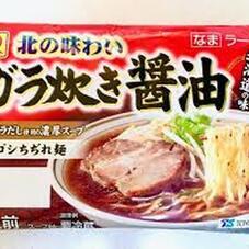 北の味わい ガラ炊き醤油ラーメン 138円(税抜)