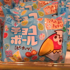 チョコボール(ピーナッツ)プチパック 178円(税抜)