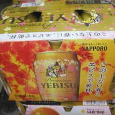 エビス桜(6缶パック) 1,250円(税抜)