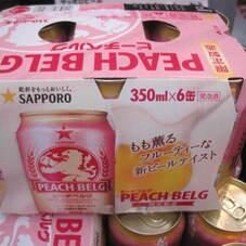 ピーチベルグ(6缶パック) 748円(税抜)