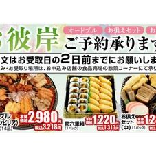 お供えセット(中) 1,280円(税抜)
