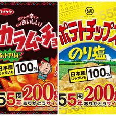 ポテトチップスクリスプ ブラックペッパー味 うすしお味 コンゾメパンチ 149円