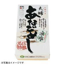 減塩 夫婦あなごめし 1,065円(税抜)
