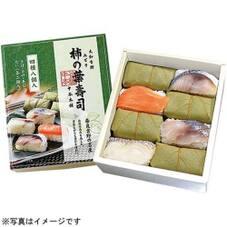 柿の葉すし 4種8コ入 926円(税抜)