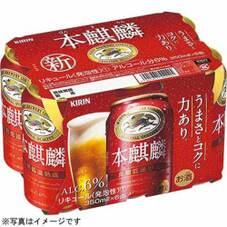 本麒麟 628円(税抜)
