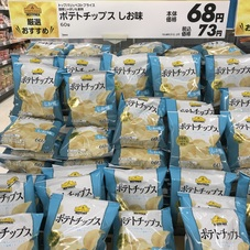 ポテトチップス しお味 68円(税抜)