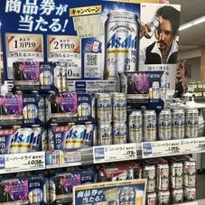 スーパードライ 瞬冷辛口 350ml 1,038円(税抜)