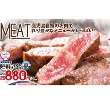 鹿児島さつま姫牛ロースステーキ用 880円(税抜)