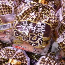 特撰あらびきグルメウインナー 298円(税抜)