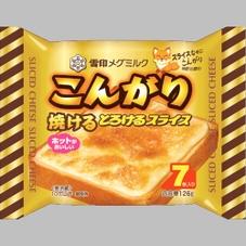 こんがりとろけるスライス 178円(税抜)