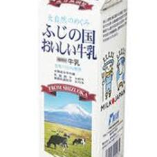 ふじの国おいしい牛乳 148円(税抜)