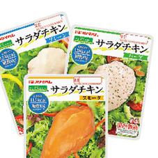 サラダチキン・プレーン ハーブ スモーク 258円(税抜)